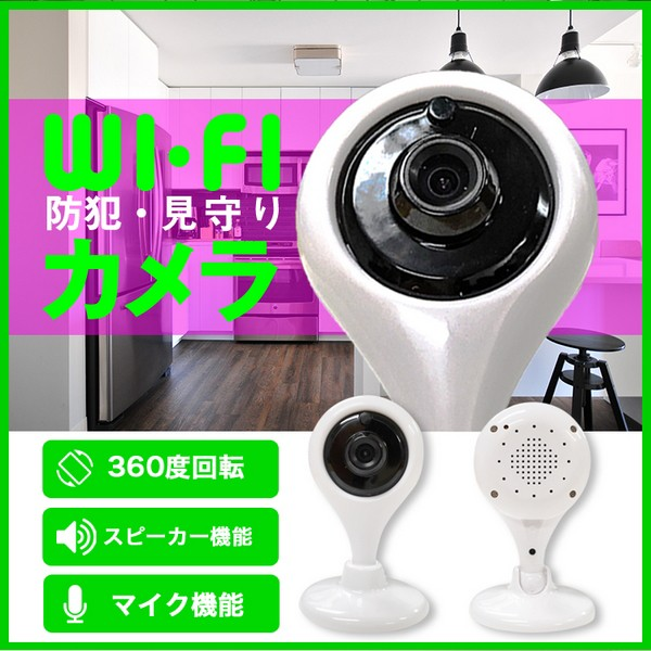 Wifi 防犯カメラ WEBカメラ 見守り 遠隔 防犯