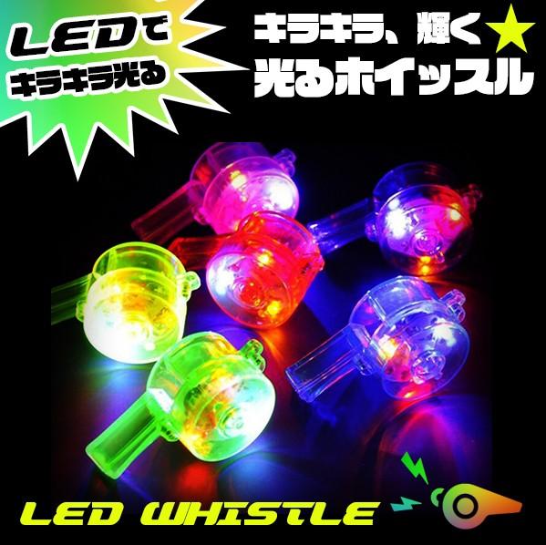 光る笛 LED ホイッスル 光る 楽器 笛 EDC コーデ ...