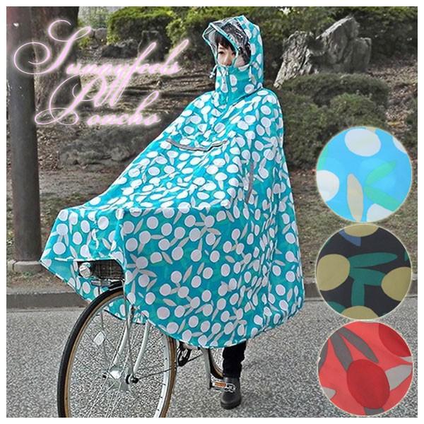 【在庫限り】 サイクルポンチョ ボタニカル サニーフィールズ =メール便送料無料(ot) WRGS51 自転車用 サイクル sunny feels レインコー