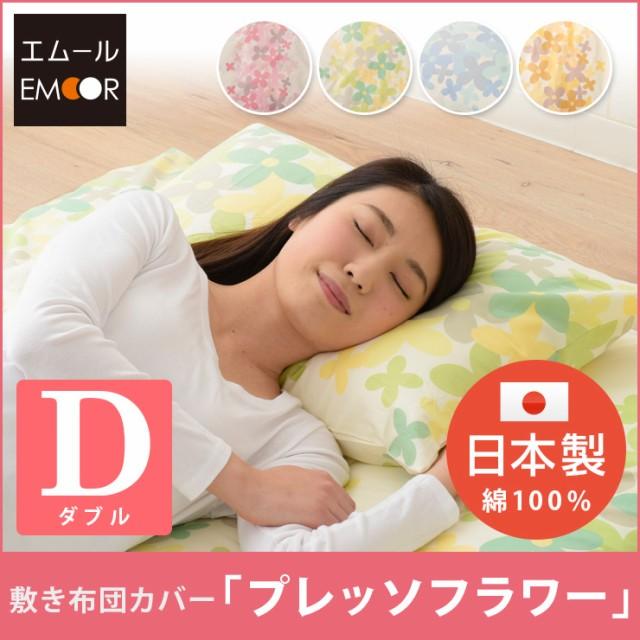 日本製 綿100% 「プレッソフラワー」 敷きカバ...