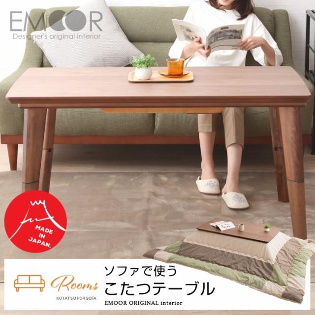 ソファで使うこたつテーブル Rooms こたつテーブ...