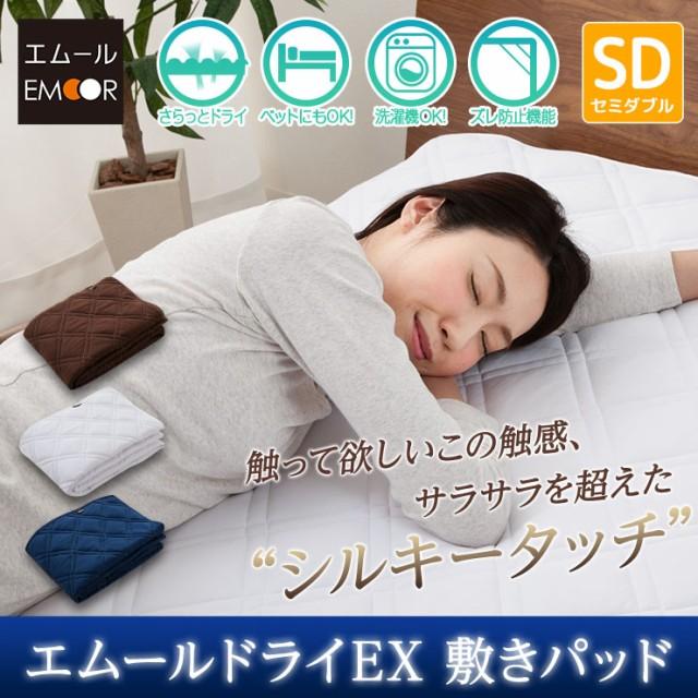 エムールドライEX 敷きパッド ベッドパッド セミ...