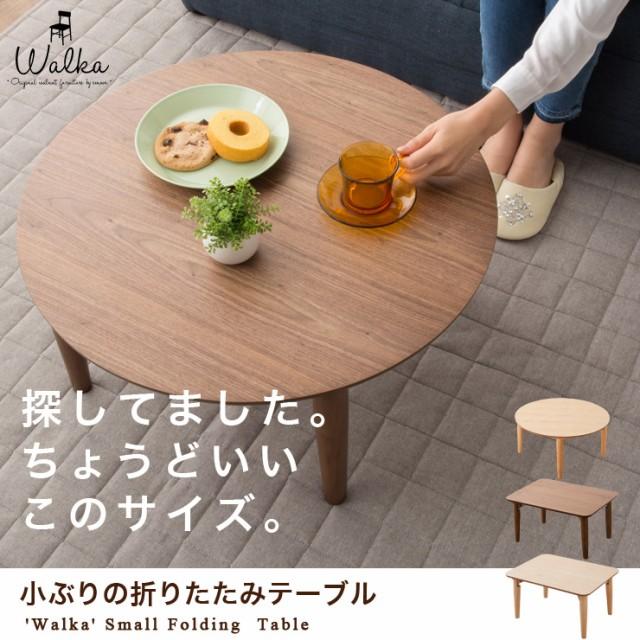 小ぶりの折りたたみテーブル S/Mサイズ 円形/長方...