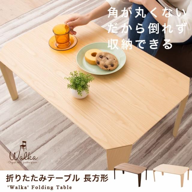 折りたたみテーブル 長方形 ウォルカ 折り畳みテ...