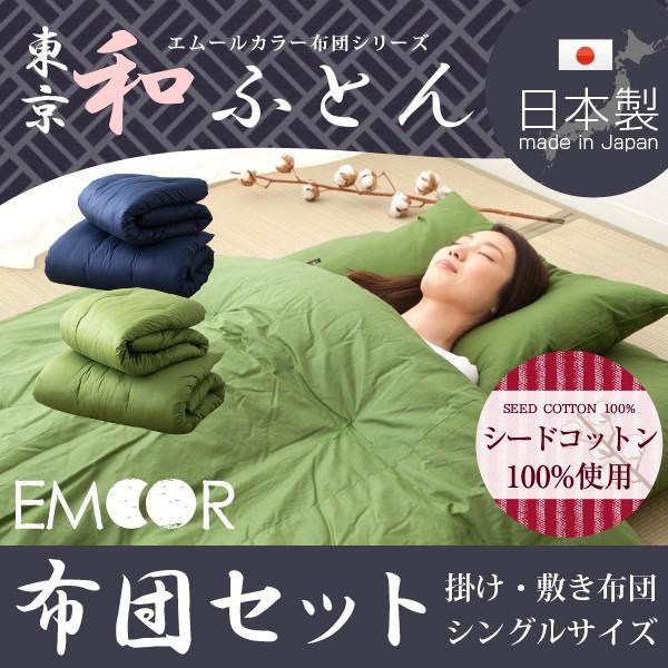 【送料無料】 日本製 綿100% 東京 和ふとん 掛け...
