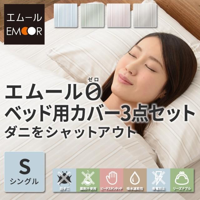 エムールゼロ 薬剤不使用のベッド用防ダニ布団カ...