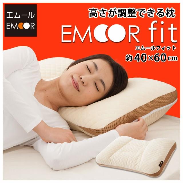 高さが調節できる枕 エムールフィット 枕 まくら ...