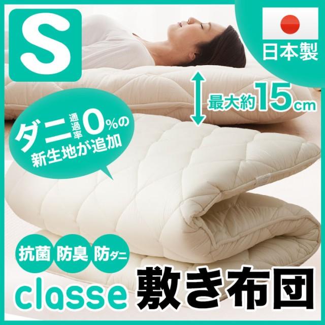 日本製 敷き布団 「クラッセ」 シングルサイズ抗...