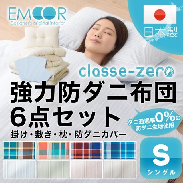 日本製 防ダニ 布団セット シングルサイズ 『クラ...