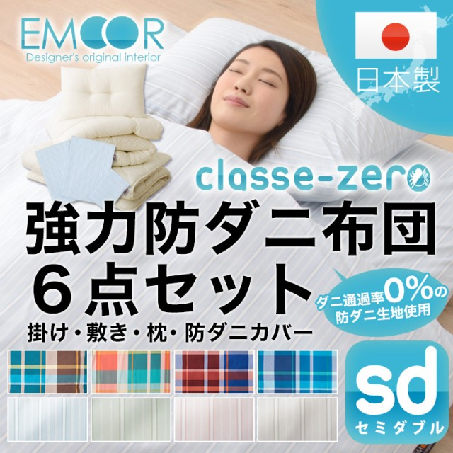 日本製 防ダニ 布団セット セミダブルサイズ 『ク...
