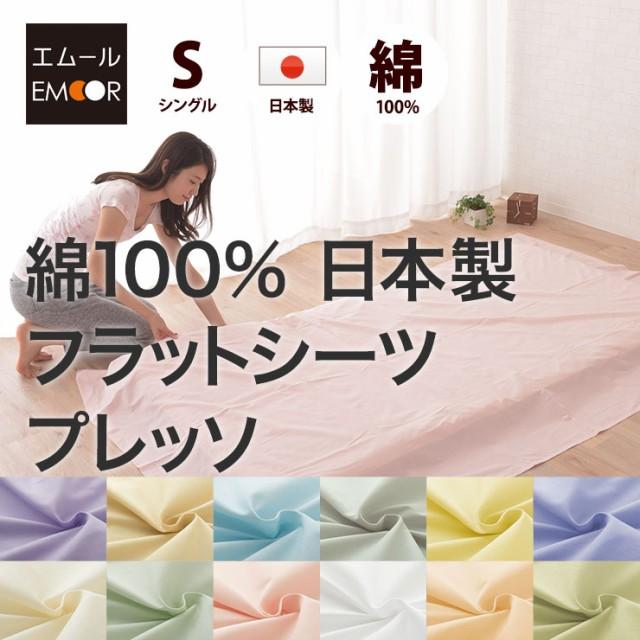 日本製 フラットシーツ シングルサイズ 「プレッ...