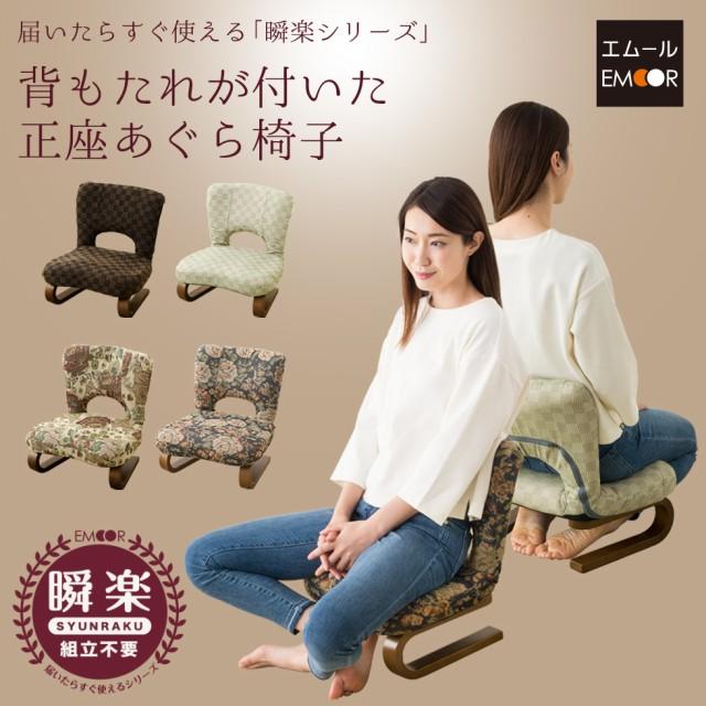 背もたれが付いた 正座あぐら椅子 せいざ 木製 座...