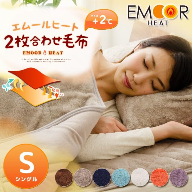 【送料無料】あったか 2枚合わせ毛布 エムールヒ...
