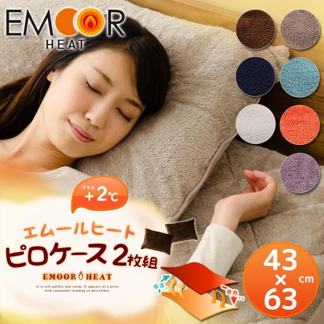 【送料無料】あったか 枕カバー2枚組 エムールヒ...