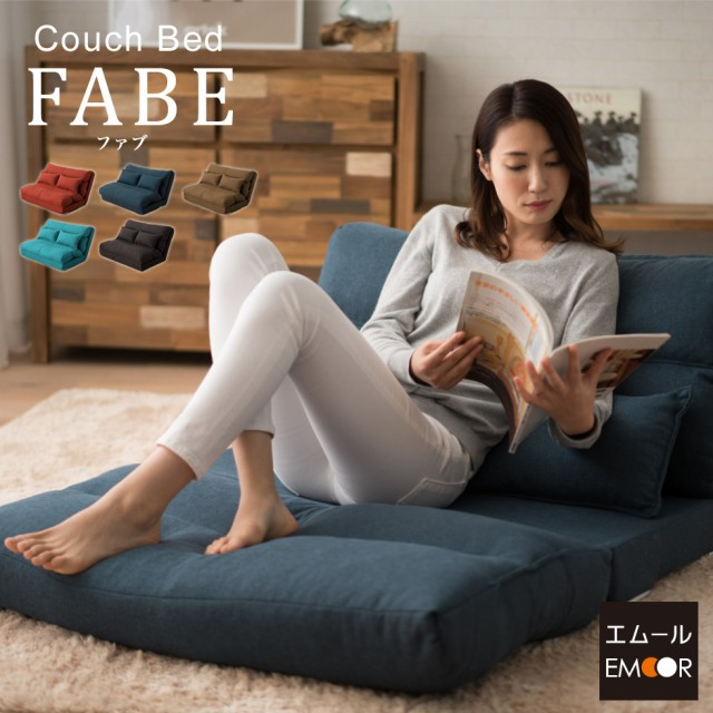 Couch Bed FABE ソファベッド カウチベッド ファ...