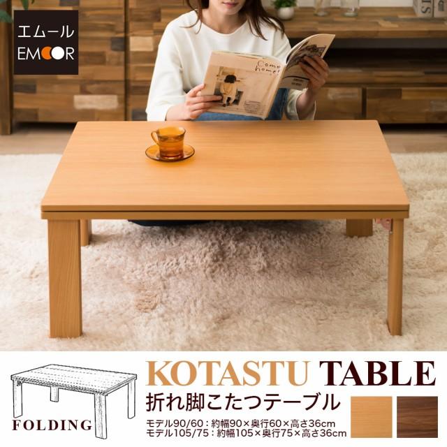 こたつ布団テーブル こたつテーブル ローテーブル...