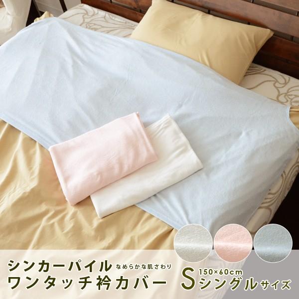 ワンタッチ衿カバー シングルサイズ用 シンカーパ...