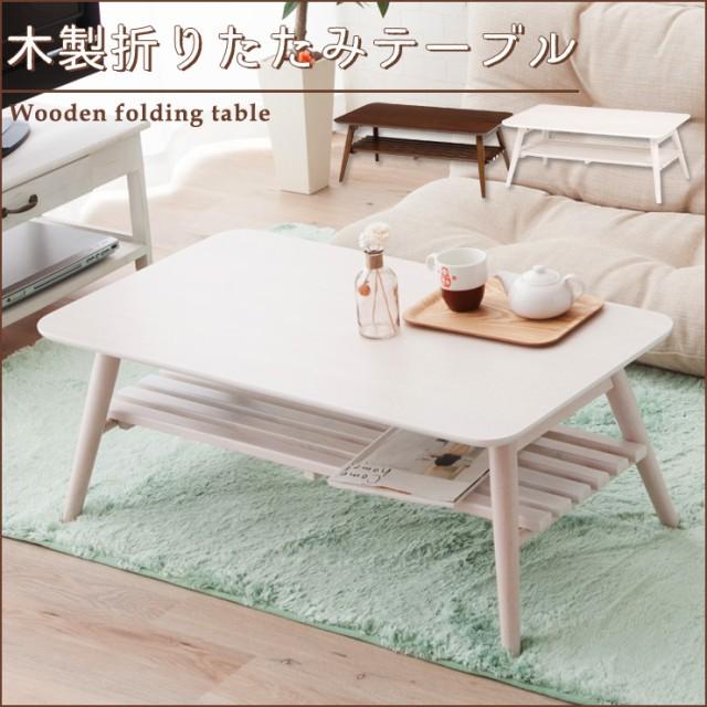 折りたたみテーブル 折り畳みテーブル テーブル ...