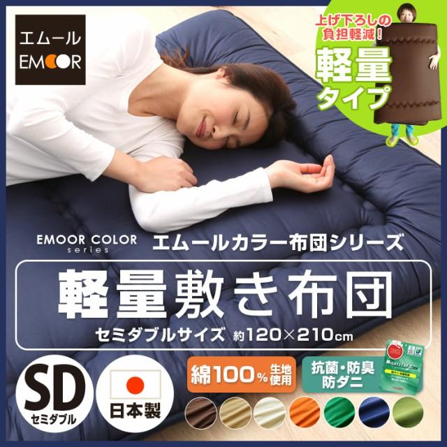敷き布団 セミダブルサイズ 軽量 防ダニ ダニ防止...