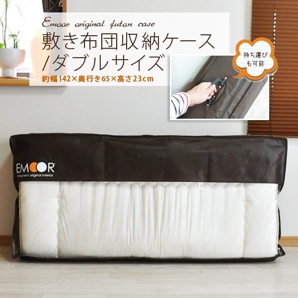 敷き布団用収納ケース ダブルサイズ 約幅142×奥...