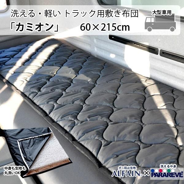 洗える 車中泊用 敷き布団 「カミオン」 約60×21...