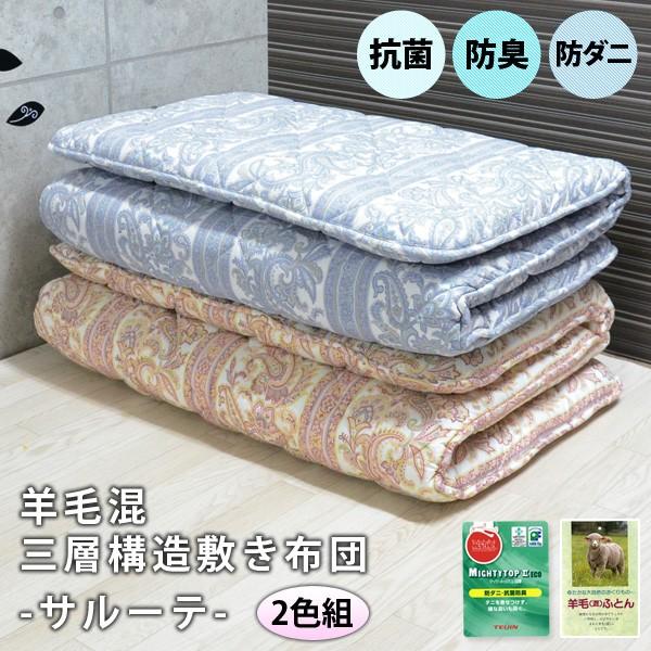 抗菌防臭 羊毛混 三層構造 敷き布団 2色組『サル...