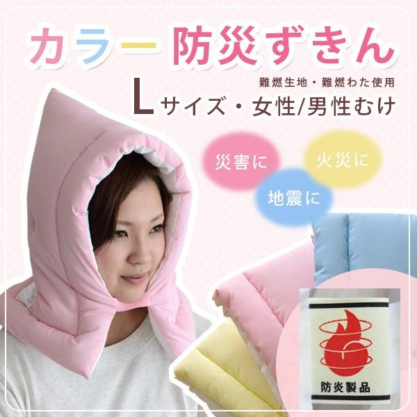 防災ずきん 防災頭巾 日本製(30×46cm:Lサイズ女...