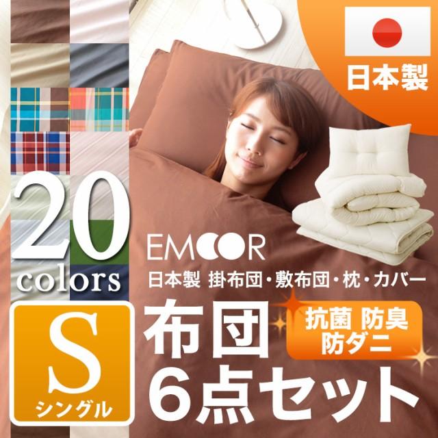 【送料無料】日本製 布団セット シングルサイズ ...