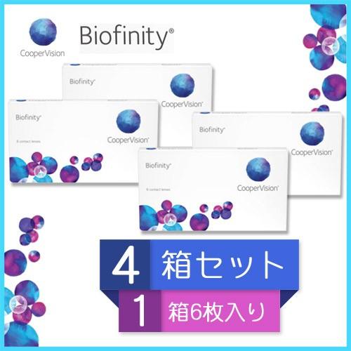 【送料無料】【4箱セット】バイオフィニティ 1箱6...