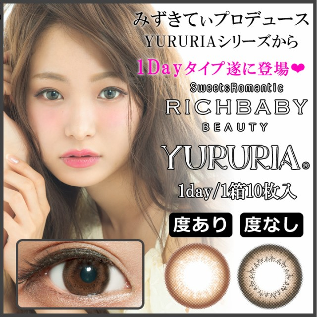 RICHBABY YURURIA SERIES 1DAY 度あり 度なし 1箱...