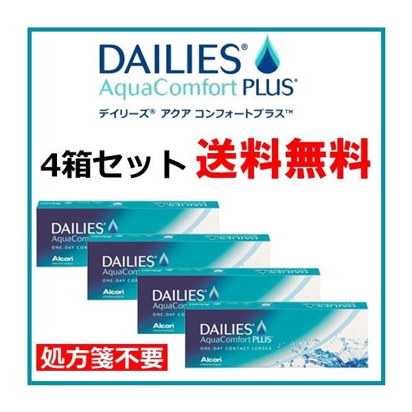 【送料無料】デイリーズアクアコンフォートプラス...