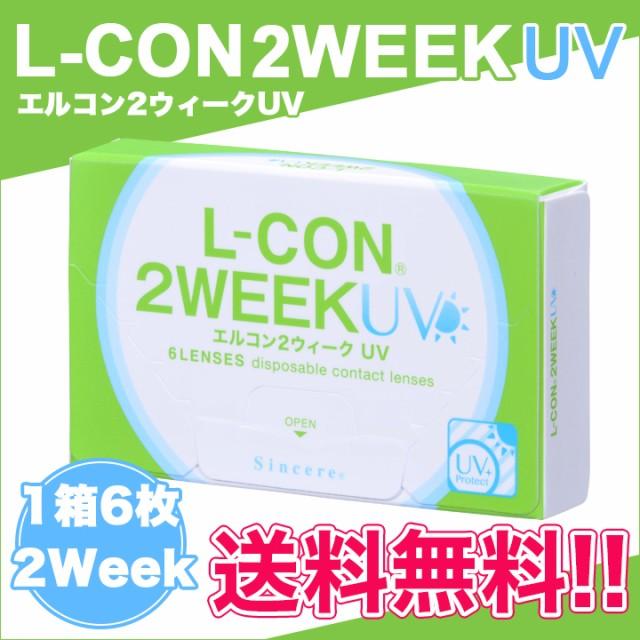 エルコン2ウィークUV 1箱6枚入 コンタクトレンズ...