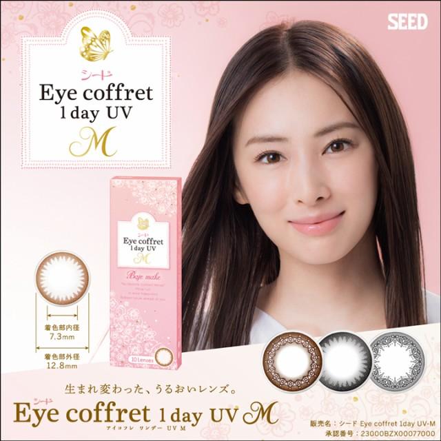 カラコン アイコフレワンデーUV (Eye Coffret 1da...