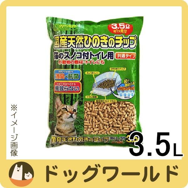 シーズイシハラ 猫砂 国産天然ひのきのチップ 3.5...