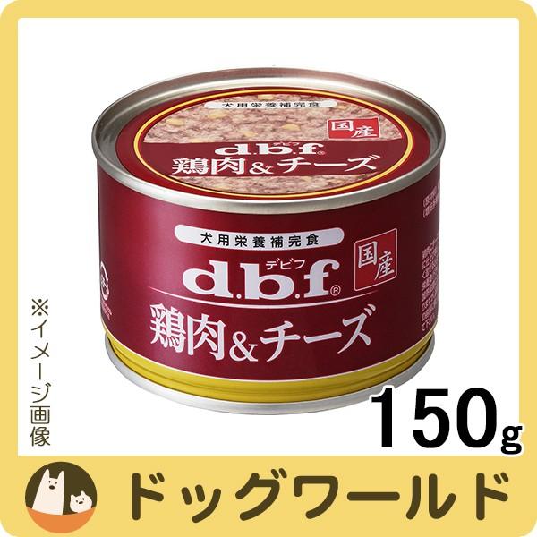 デビフ 鶏肉&チーズ 150g