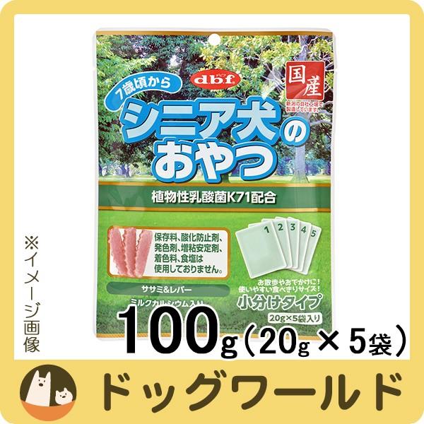 デビフ シニア犬のおやつ 植物性乳酸菌K71配合 10...