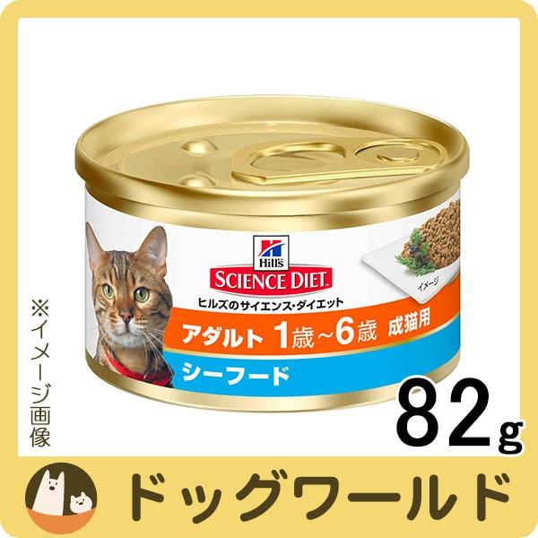 サイエンスダイエット アダルト 缶詰 成猫用 シー...