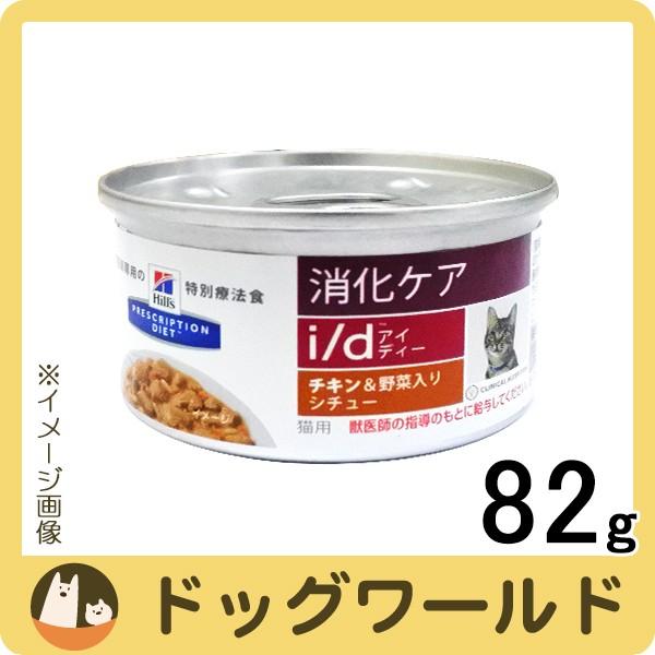 ヒルズ 猫用 i/d チキン&野菜入りシチュー 缶詰 ...