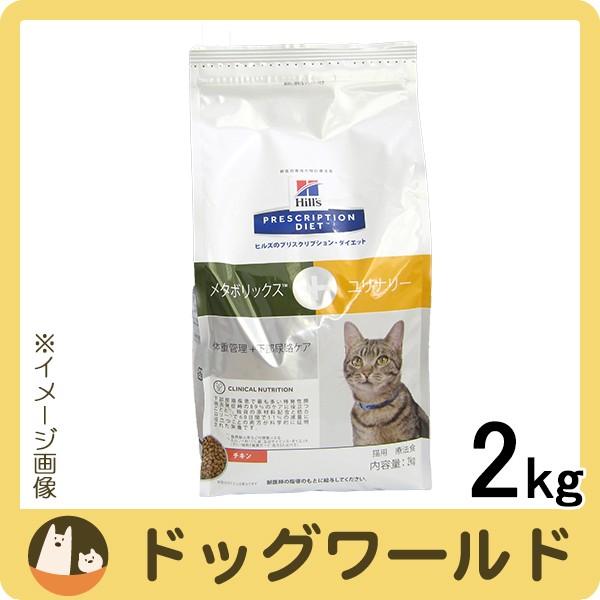 SALE ヒルズ 猫用 療法食 メタボリックス+ユリナ...