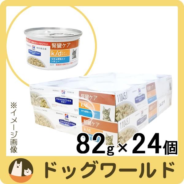 ヒルズ 猫用 療法食 k/d ツナ&野菜入りシチュー ...