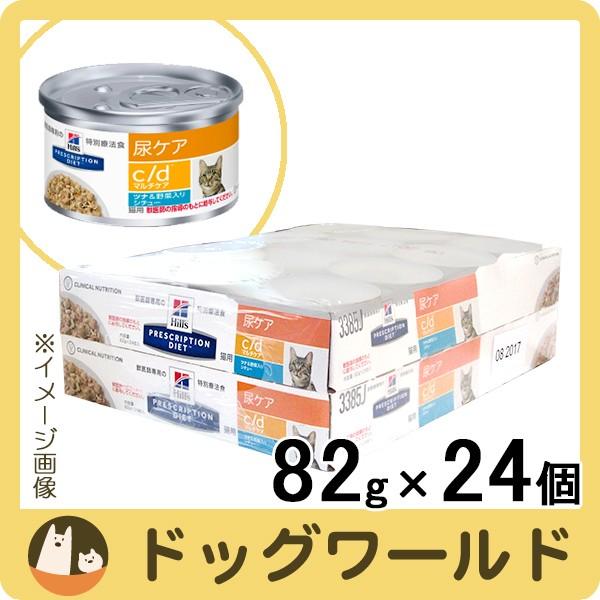 SALE ヒルズ 猫用 療法食 c/d マルチケア ツナ&...