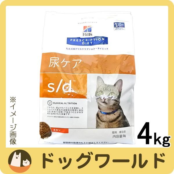 SALE ヒルズ 猫用 s/d ドライ 4kg