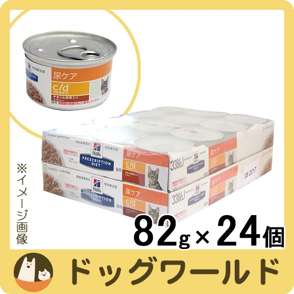 SALE ヒルズ 猫用 療法食 c/d マルチケア チキン...