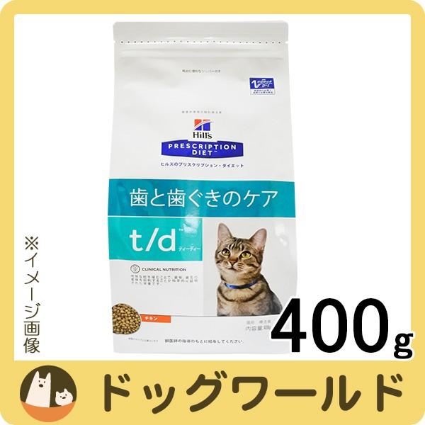ヒルズ 猫用 療法食 t/d 400g 【歯と歯ぐきのケア...