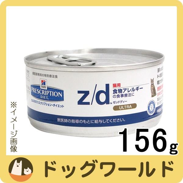 【ばら売り】 ヒルズ 猫用 療法食 z/d ULTRA 缶詰...