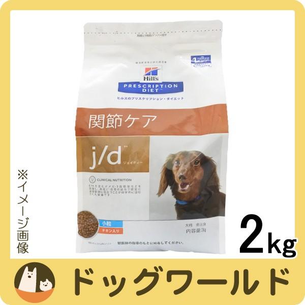 SALE ヒルズ 犬用 療法食 j/d 小粒 2kg 【関節ケ...