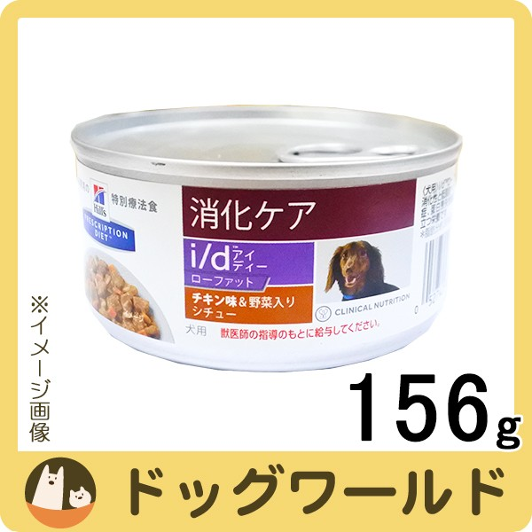 ヒルズ 犬用 i/d ローファット チキン味&野菜入...