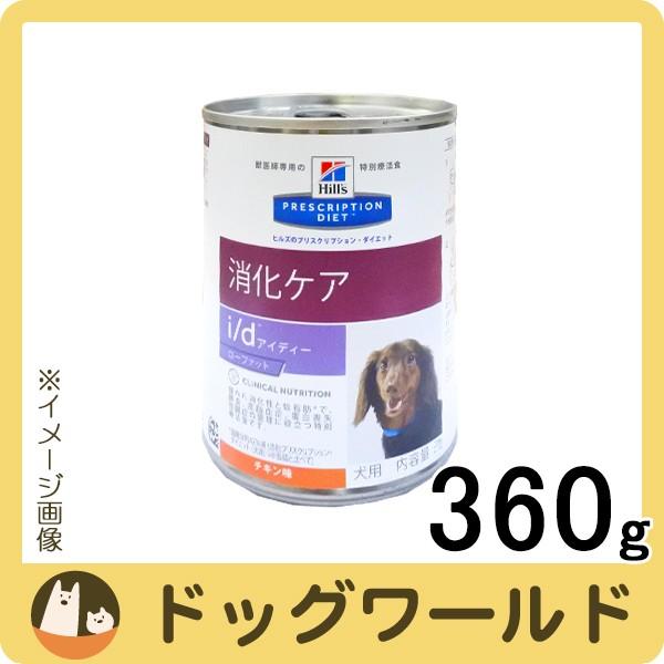 ヒルズ 犬用 i/d ローファット 缶詰 360g [ばら売...