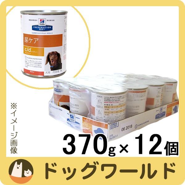 ヒルズ 犬用 療法食 c/d マルチケア チキン 缶詰 ...
