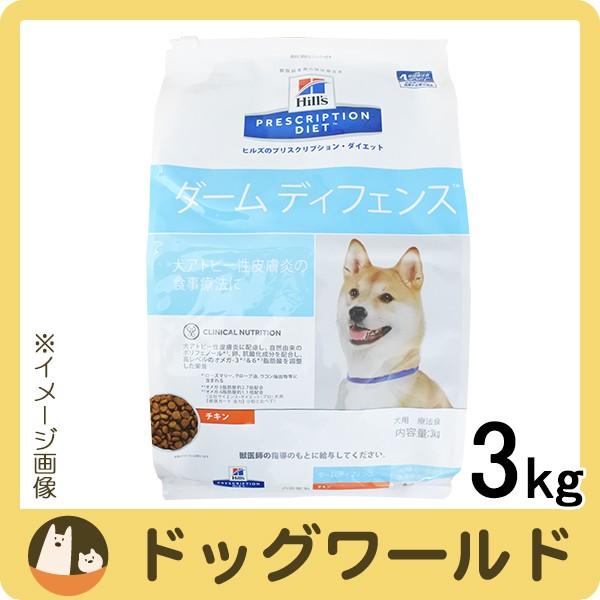 SALE ヒルズ 犬用 療法食 ダームディフェンス 3kg...